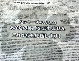 タッキーありがとう1329人のファンが新聞広告でメッセージエンタメと
