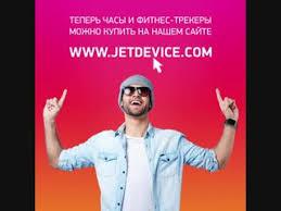 <b>JET</b> Device's Videos | VK