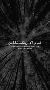Quran Quotes Wallpaper Iphone Wallpaper ...