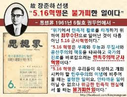 Image result for 5.16혁명
