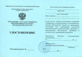Купить удостоверение диплом корочки и аттестации в сфере  Удостоверение по БДД по автоперевозкам оформить заказать без проблем