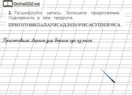Страница Предлоги ГДЗ по русскому языку класс Канакина  Русский язык 2 класс №2 113