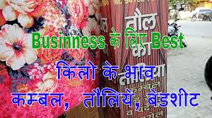 Biggest wholesale Market Panipat [Blanket(kamble), Towels, Bed ...