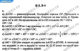 ГДЗ по геометрии класс Зив Б Г Контрольная работа вариант  ГДЗ по геометрии 7 класс Зив Б Г Контрольная работа 5 вариант 1 4 Контрольная работа 5 4