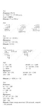ГДЗ и Решебник по математике Рабочая тетрадь № для класса  Контрольная работа №5 Арифметические действия с натуральными числами Вариант 1 Вариант 2 Вариант 3 Вариант 4 Контрольная работа №6 Степень числа