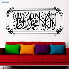 Islamic Quotes Muslim Arabic Home Decorations <b>Wall Stickers</b> Art ...