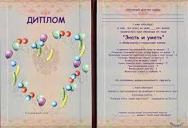 Шуточный диплом юбиляру лет бланк Дипломы на день рождения шуточные дипломы на