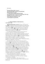 Декларация прав человека и гражданина года реферат по истории  Это только предварительный просмотр