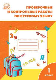 и контрольные работы по русскому языку класс Проверочные и контрольные работы по русскому языку 1 класс