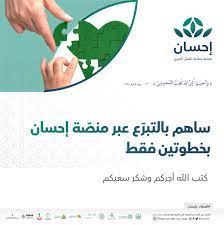 رابط طريقة تسجيل منصة إحسان الخيرية..خطوات تقديم طلب مساعدة للمحتاجين