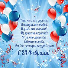 Открытки с 23 февраля со стихами - скачайте бесплатно на Davno.ru