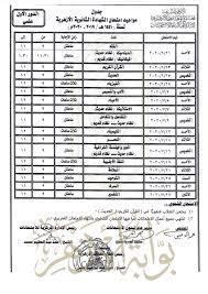 ننشر الجدول الجديد لامتحانات الثانوية الأزهرية بعد تأجيلها لـ 21 يونيو -  اليوم السابع