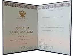 Диплом о высшем образовании с по год Приложение  Заказать диплом о высшем образовании образца 2014 2018 годов с приложением Академическая степень