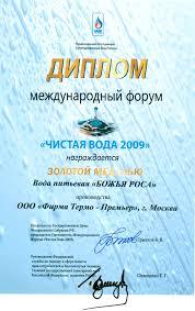 Купить лечебную минеральную воду в Москве Божья роса Программа по производству питьевых вод специального назначения марки Божья Роса одобрена Палатой по Экологии и природным ресурсам при Политическом