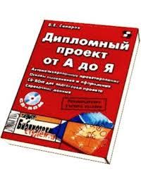 Дипломное проектирование Библиотека Сибирского автомобильно  1