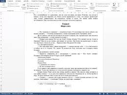 Как сделать сноску в документе word  Как сделать сноску в документе word 2013