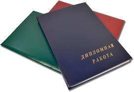 Печать дипломов и грамот в Гомеле by вежливая  diplomnaja