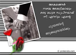 Malayalam Love Scraps Malayalam Love Glitter Graphics Malayalam Adorable Love Messages In Malayalam With Pictures