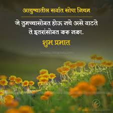 Good Morning Quotes In Marathi Best Of Marathi Goodmorning Quotes Goodmorning Quotes In Marathi