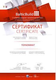 Сертификаты дипломы ru Диплом участника выставки Котлы и Горелки 2013