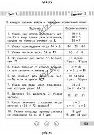 Гдз математика класс контрольные работы жохов в и крайнева л б  Гдз математика 6 класс контрольные работы жохов в и крайнева л б
