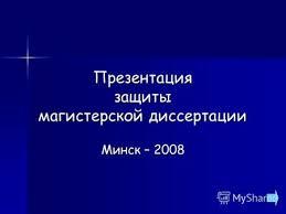 Презентация на тему Презентация магистерской диссертации  Презентация защиты магистерской диссертации Минск 2008