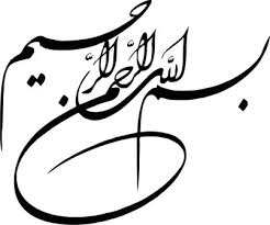 Image result for طرح بسم الله گرافیکی