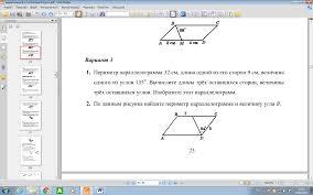 Контрольная работа по геометрии № Найдите площадь фигур