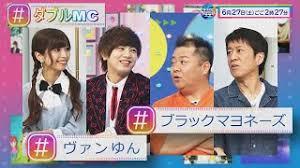 ゆん ちゃん テレビ