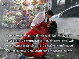 Romantic Quotes For Husband In Tamil Image Quotes At Migliori