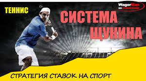 Беспроигрышная стратегия ставок на теннис россия