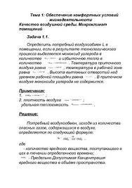 Контрольная работа по БЖД doc Все для студента Контрольная работа по БЖД