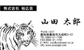 虎のイラストを筆で描いた和風でかっこいい名刺