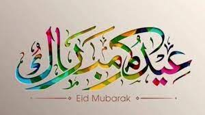 عيد مبارك سعيد وكل عام وانتم بخير بالصحة والعافية - YouTube