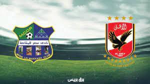مشاهدة مباراة الاهلى ومصر المقاصة بث مباشر الاحد 11-7-2021 الدورى المصرى -  فكرة سبورت