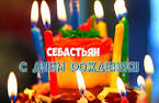 Себастьян день рождения поздравления