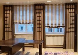 Двойные <b>римские шторы</b> - Дизайн и ремонт от FilippovDoor.ru