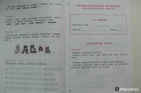 Итоговая комплексная работа на основе единого текста класс  Иллюстрации к Итоговая комплексная работа на основе единого текста 1 класс