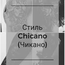 Urban Tattoo тату ростов Chicano один из самых известных стилей