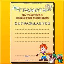Шаблон грамота пдд Грамота за участие в конкурсе рисунков Шаблон грамотыВ детских садах и школах часто проходят конкурсы детских рисунков И всем участникам таких конкурсов
