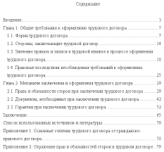 Дипломная работа заключение трудового договора ru Дипломная работа заключение трудового договора