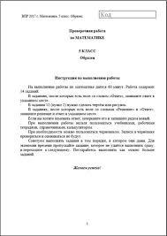 Контрольные работы по математике Математика Образец ВПР по математике 5 класс