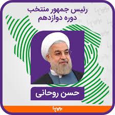 نتیجه تصویری برای روحانی رئیسجمهور شد