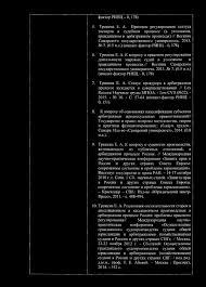 Гражданский процесс арбитражный процесс Шифр и наименование  Трещева Е А К вопросу о правовом регулировании деятельности мировых судей в уголовном и