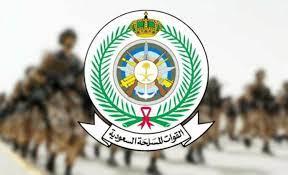 وزارة الدفاع السعوية تعلن عن فتح باب القبول والتسجيل للالتحاق في الخدمة  العسكرية