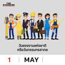 THE STANDARD - 1 MAY 2019 วันแรงงานแห่งชาติ...
