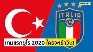 วิเคราะห์บอล ตุรกี - อิตาลี โปรแกรมฟุตบอลยูโร 2020 คู่แรก 11 มิ.ย. 64