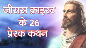 जसस करइसट क 26 अनमल कथन Jesus Christ Quotes In Hindi परभ यश क अनमल वचर