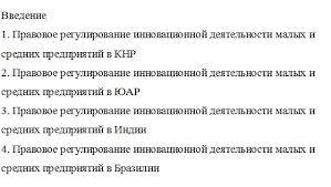 diplom shop ru Официальный сайт Здесь можно скачать  реферат Инновационная деятельность скачать реферат Инновационная деятельность Инновационная деятельность скачать реферат