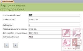База данных access Учет основных средств по МОЛ Базы данных access База данных access Учет основных средств по МОЛ